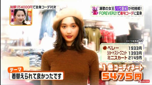モデル鈴木友奈ヒルナンデス3色ショッピングコーデ