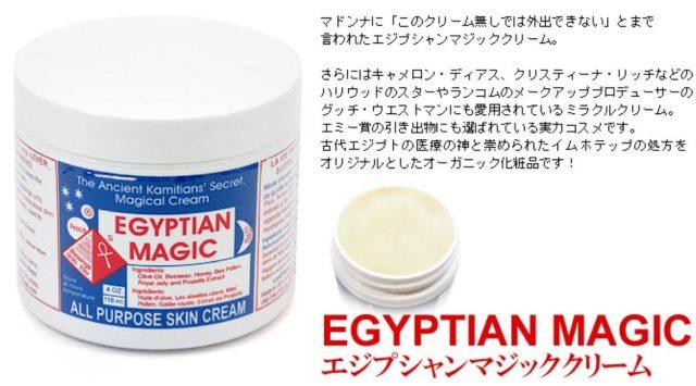 コストコおすすめ美容クリーム♡マドンナも愛用「エジプシャンマジッククリーム」