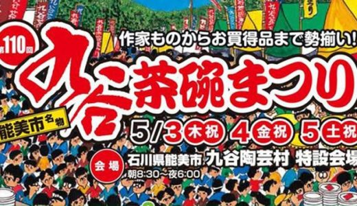 地元民直伝♪九谷茶碗祭り2018の日程とアクセス方法!駐車場情報も