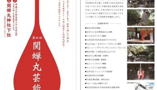 2018関蝉丸芸能祭へのアクセスや見所♪滋賀県大津で伝統芸能を堪能