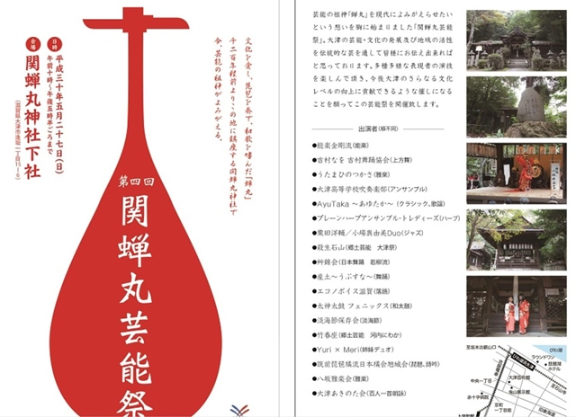 関蝉丸芸能祭