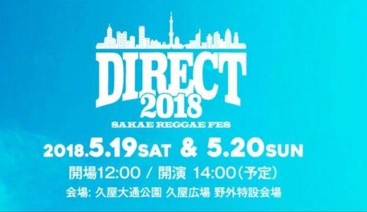 名古屋の栄で開催!レゲエフェス「DIRECT 2018」の行き方や出演者は?