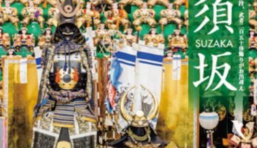 長野県にある世界の民俗人形博物館の「五月人形 菖蒲の節句」がすごい
