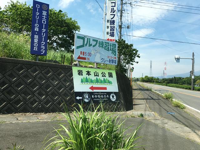 岩本山公園入口