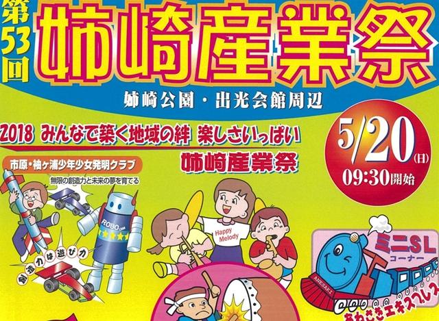 姉崎産業祭