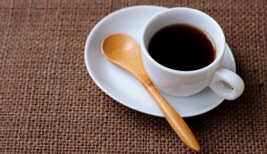 コーヒーが飲めない社会人必見!コーヒーを飲まずに回避する上手な断り方