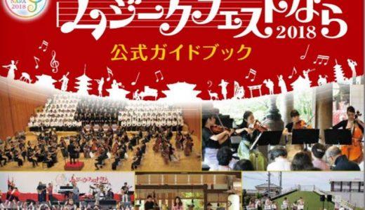 奈良県でのおすすめ音楽イベント「ムジークフェストなら2018」