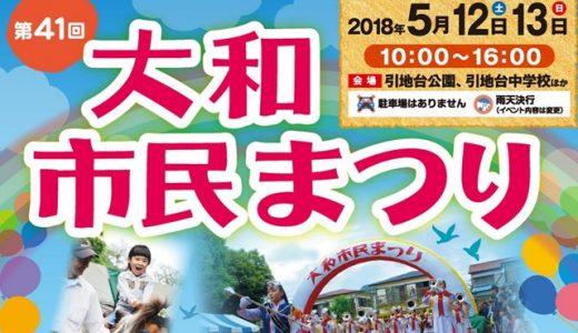 神奈川県大和市おすすめ5月イベント♪「第41回大和市民まつり」アクセスや駐車場は?