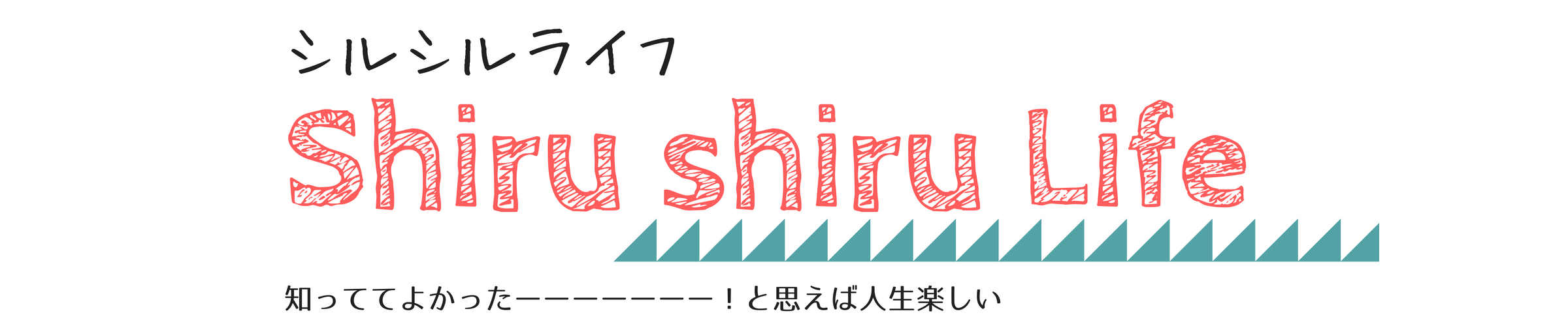 Shirushiru-Life (シルシルライフ)